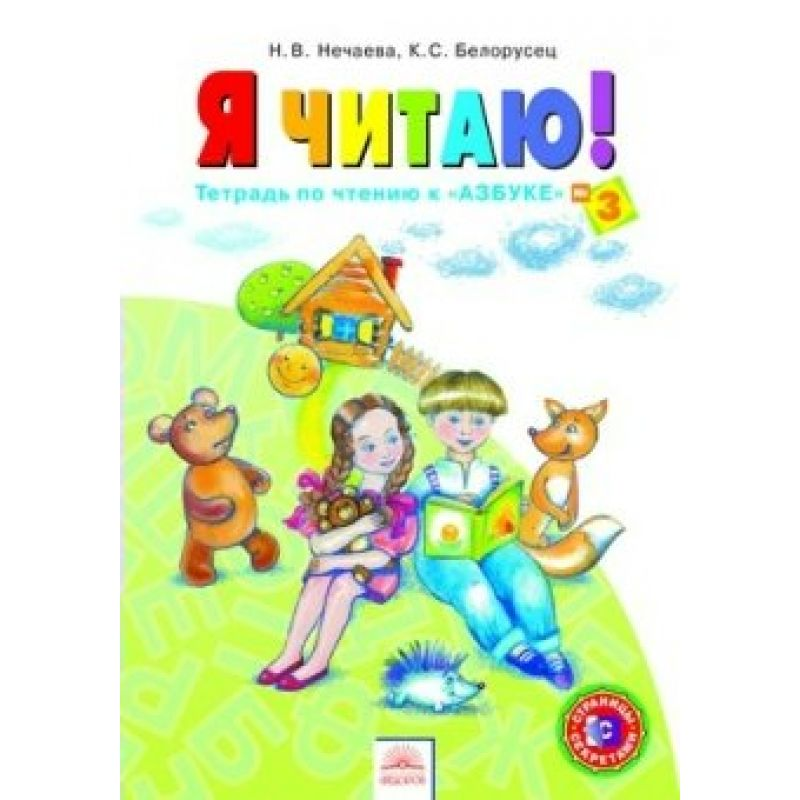 Решебник я читаю белорусец