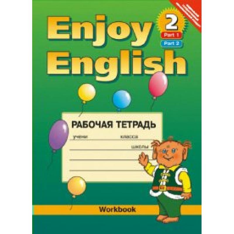 гдз удовольствием язык английский с