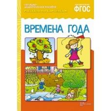 10720/ДИДМ/Времена года.(рассказы по картинкам) Пособие