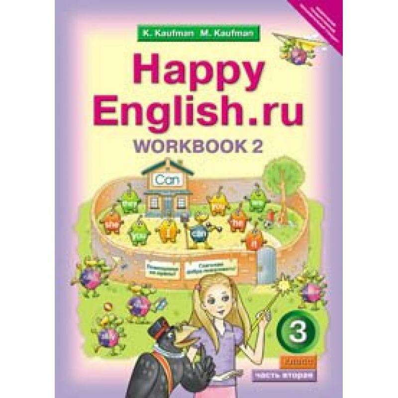english.ru k. kaufman happy m. решебник kaufman