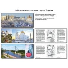 Набор открыток с видами города Тюмени