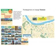 Тюмень. Карта-путеводитель. В помощь туристу