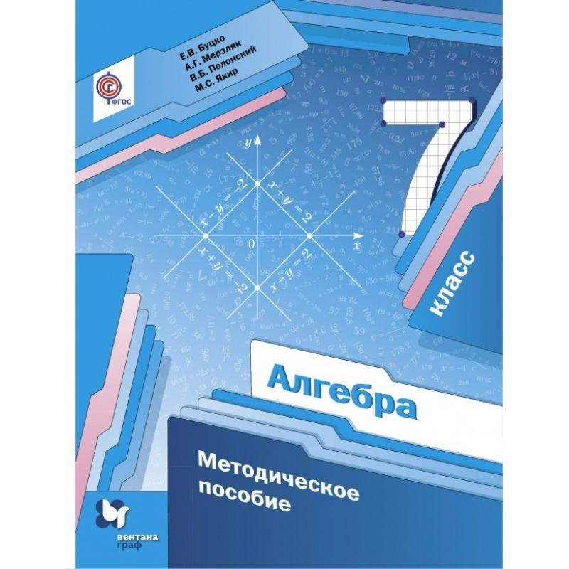 Мерзляк Алгебра 7 Класс Дидактический Материал Фгос Вентана-граф Гдз