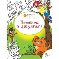 Медов ОК/Развивающие раскраски 5+. Котенок в джунглях Рабочая тетрадь