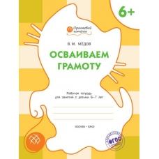 Медов Осваиваем грамоту 6+  Оранжевый котенок Рабочая тетрадь