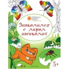 Медов ОК/Развивающие раскраски 5+.Знакомимся с миром насекомых. Рабочая тетрадь