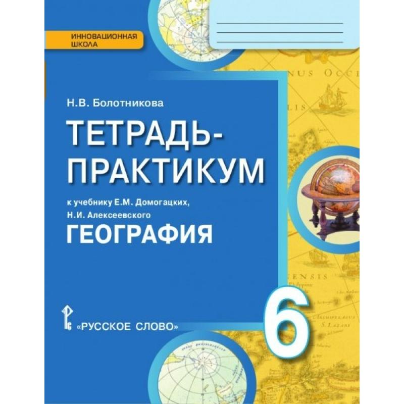 решебник по географию 5 класс домогацких тетрадь практикум
