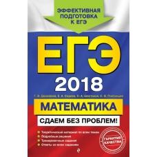 Седова Е.А ЕГЭ-2018. Математика. Сдаем без проблем!/Дорофеев Г.В