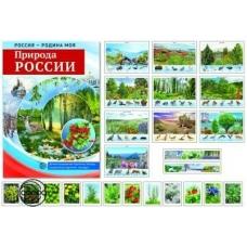 Комплект Россия-Родина моя. Природа  России