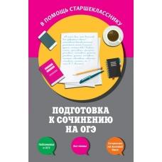 Подготовка к сочинению на ОГЭ/Черкасова Л.Н., Попова Е.В.