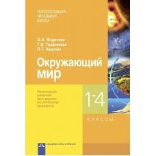 Федотова,Трафимова Окружающий мир 1-4 кл. Примерн. рабочая программа Пособие