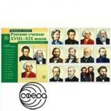 Комплект Великая наука Русские ученые 18-19 вв