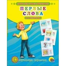 Обучающие карточки Первые слова на английском яз.16 карточек