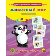 Обучающие карточки Животный мир на англ.яз. 16 карточек