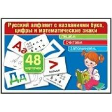Комплект Карточек русский алфавит с названиями букв.