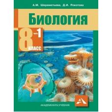 Шереметьева Рокотова ФГОС/Биология 8кл. Ч.1 Учебник