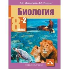 Шереметьева Рокотова ФГОС/Биология 8кл. Ч.2 Учебник