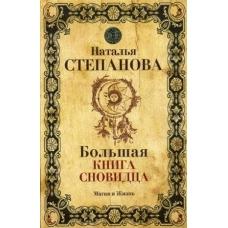 Степанова Н.И Большая книга сновидца