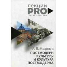 Марков А Постмодерн культуры и культура постмодерна. Лекции по теории культуры