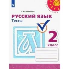 Михайлова ПЕРСПЕКТИВА/ФГОС/Русский язык 2 кл.ТЕСТЫ Рабочая тетрадь