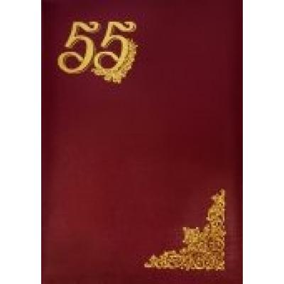 Папка С юбилеем 55 бумвинил