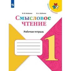 Бойкина ШколаРоссии/ФГОС/Смысловое чтение 1 кл Рабочая тетрадь
