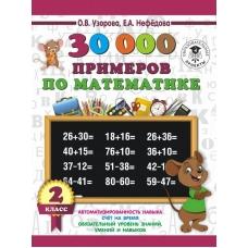 Узорова О.В/Нефедова Е.А 30000 примеров по математике. 2 класс