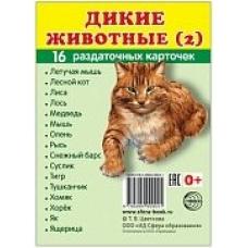 набор Дикие животные (2) 16 разд. карт.
