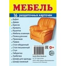 НАБОР Мебель 16 разд.карт.