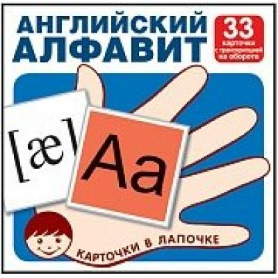 Комплект  Английский алфавит с транскрипцией (33 шт)