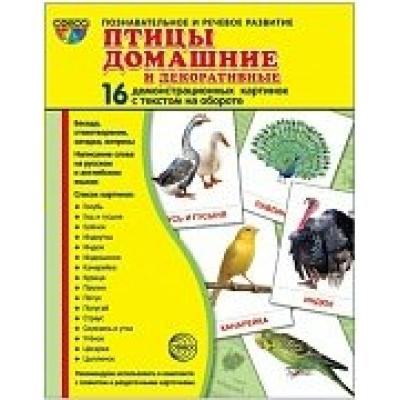 НАБОР Птицы домашние и декоративные 16 дем.карт.