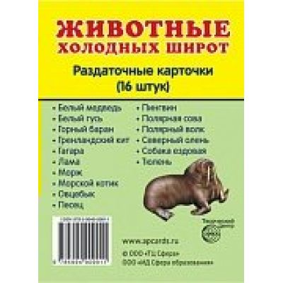 НАБОР Животные холодных широт 16 разд.карт.