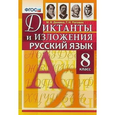 Демина ФГОС/Диктанты и изложения. РУССКИЙ ЯЗЫК 8 кл Пособие