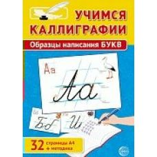 набор Учимся каллиграфии+ методика