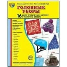 Набор Головные уборы (16 дем.карт.)