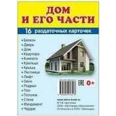 Набор Дом и его части 16 разд.карт.