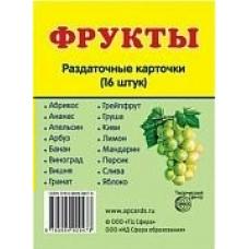 НАБОР Фрукты 16 разд.карт.