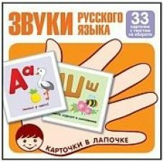 Комплект Карточек звуки русского языка (33 шт)