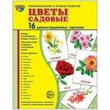 Набор Цветы садовые (16 дем.карт.)