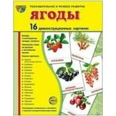 Набор Ягоды (16 дем.карт.)