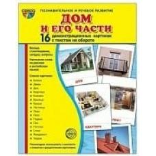 Набор Дом и его части (16 дем.карт.)