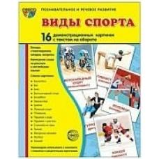 Набор Виды спорта (16 дем.карт.)