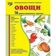 Набор Овощи (16 дем. картинок)