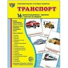 Набор Транспорт (16 дем.карт.)