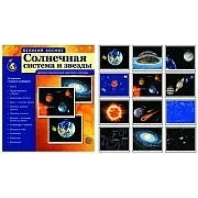 Комплект Великий космос. Солнечная система и звёзды 12 дем.кар.