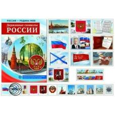Комплект Россия-Родина моя. Державные символы  России
