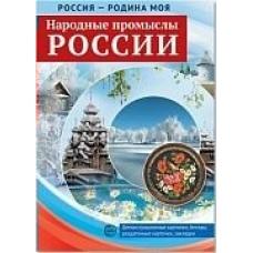 Комплект Россия-Родина моя. Народные промыслы  России (10 дем.картинок)