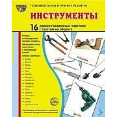 Набор Инструменты (16 дем. картинок)