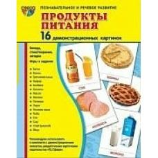 Набор Продукты питания (16 дем карт.)