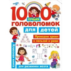 Горбунова И.В 1000 лучших головоломок для детей/Дмитриева В.Г